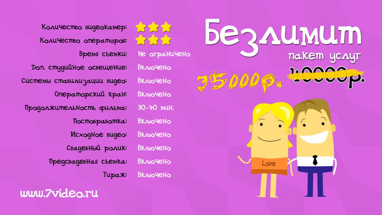 Пакет безлимитный, Видеостудия 7video.ru